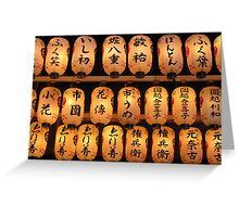 Glowing Lanterns Greeting Card