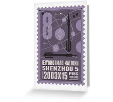 Starship 08 - poststamp - Shenzhou5  Greeting Card