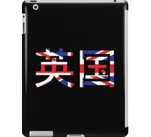 United Kingdom Kanji (Eikoku) iPad Case/Skin