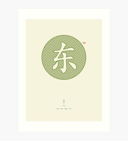 Chinese Character East / Dong Art Print