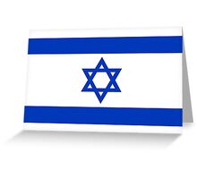 National flag of the State of Israel - high quality authentic file Greeting Card