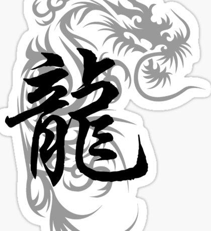 Chinese Zodiac Dragon Symbol Sticker