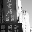 San Francisco. TransAmerica from Chinatown. 2012 by Igor Pozdnyakov
