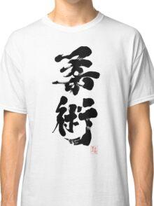 Jiu Jitsu - Charcoal Calligraphy Edition Classic T-Shirt