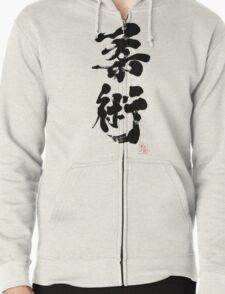 Jiu Jitsu - Charcoal Calligraphy Edition Zipped Hoodie