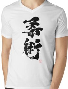 Jiu Jitsu - Charcoal Calligraphy Edition Mens V-Neck T-Shirt