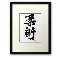 Jiu Jitsu - Charcoal Calligraphy Edition Framed Print