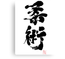 Jiu Jitsu - Charcoal Calligraphy Edition Canvas Print