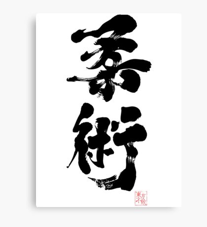Jiu Jitsu - Charcoal Calligraphy Edition Canvas Print