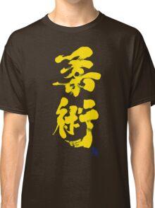Jiu Jitsu - Brazilian Jiu Jitsu Edition Classic T-Shirt
