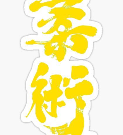 Jiu Jitsu - Brazilian Jiu Jitsu Edition Sticker