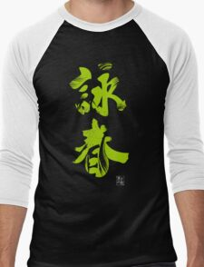 Wing Chun (Eternal Spring) Kung Fu - Neon Green Men's Baseball ¾ T-Shirt