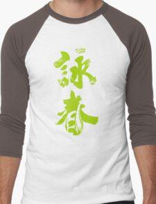Wing Chun (Eternal Spring) Kung Fu - Neon Green Men's Baseball ¾ T-Shirt