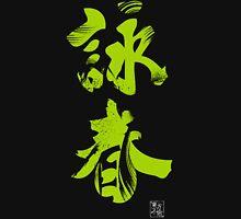 Wing Chun (Eternal Spring) Kung Fu - Neon Green Unisex T-Shirt