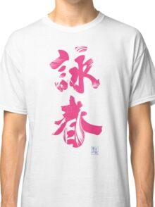 Wing Chun (Eternal Spring) Kung Fu - Lotus Pink Classic T-Shirt