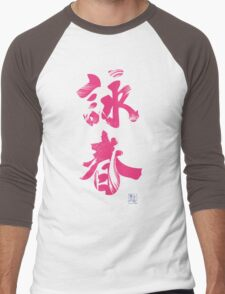 Wing Chun (Eternal Spring) Kung Fu - Lotus Pink Men's Baseball ¾ T-Shirt