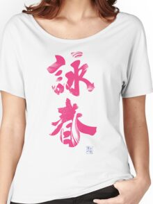 Wing Chun (Eternal Spring) Kung Fu - Lotus Pink Women's Relaxed Fit T-Shirt