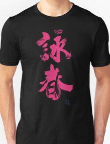 Wing Chun (Eternal Spring) Kung Fu - Lotus Pink T-Shirt
