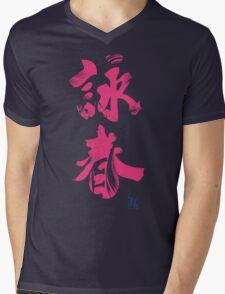 Wing Chun (Eternal Spring) Kung Fu - Lotus Pink Mens V-Neck T-Shirt