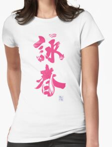Wing Chun (Eternal Spring) Kung Fu - Lotus Pink Womens Fitted T-Shirt