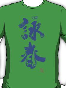 Wing Chun (Eternal Spring) Kung Fu - Velvet T-Shirt