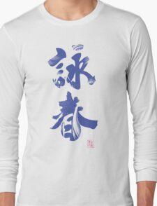 Wing Chun (Eternal Spring) Kung Fu - Velvet Long Sleeve T-Shirt