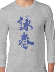 Wing Chun (Eternal Spring) Kung Fu - Velvet Long Sleeve T-Shirt