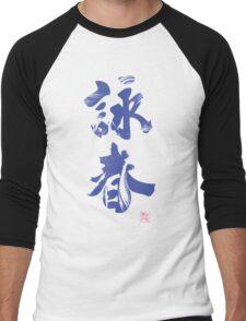 Wing Chun (Eternal Spring) Kung Fu - Velvet Men's Baseball ¾ T-Shirt