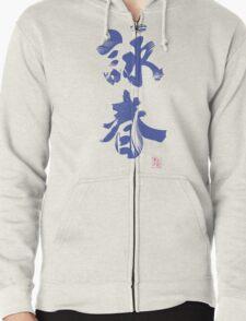 Wing Chun (Eternal Spring) Kung Fu - Velvet Zipped Hoodie