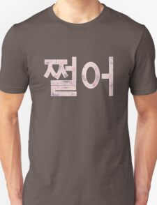 쩔어 - Dope / Sick T-Shirt