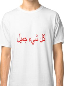 "Arabic ""Everything is Beautiful"" Classic T-Shirt"