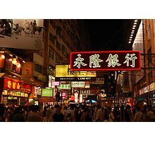 Mong Kok- Hong Kong Photographic Print