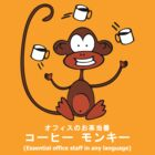 Coffee Monkey (コーヒー モンキー) by fridley