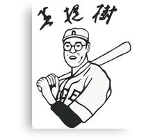 Japanese baseball player - As worn by The Dude Canvas Print