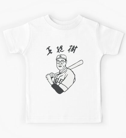 Japanese baseball player - As worn by The Dude Kids Tee