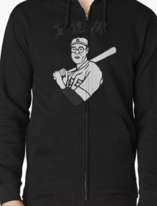 Japanese baseball player - As worn by The Dude Zipped Hoodie