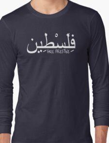 FREE PALESTINE (Muslim Israel) Long Sleeve T-Shirt