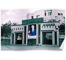 University of M'sila Poster