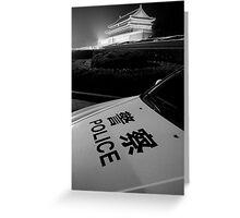 Forbidden City Greeting Card