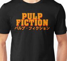 パルプ・フィクション Unisex T-Shirt