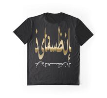 Creative Istanbul Typography Calligraphy Text Graphic T-Shirt
