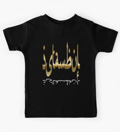Creative Istanbul Typography Calligraphy Text Kids Tee