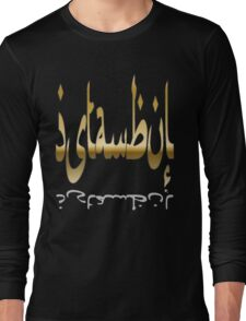 Creative Istanbul Typography Calligraphy Text Long Sleeve T-Shirt