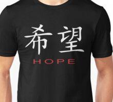 Chinese Symbol for Hope T-Shirt Unisex T-Shirt