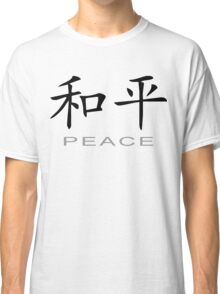 Chinese Symbol for Peace T-Shirt Classic T-Shirt