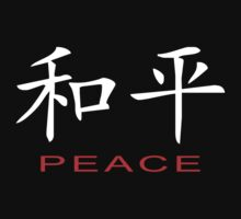 Chinese Symbol for Peace T-Shirt by AsianT-Shirts