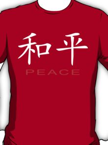 Chinese Symbol for Peace T-Shirt T-Shirt