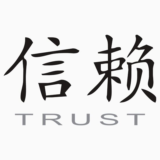 Chinese Symbols For Trust Chinese Symbol for Trust T-