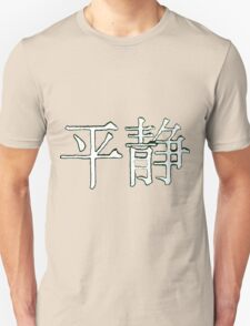 """""""Serenity"""" Logo in Chinese for Dark Colors T-Shirt"""