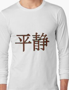 """Serenity"" in Chinese Long Sleeve T-Shirt"